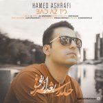 حامد اشرفی بعد از تو