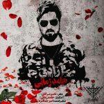 حامد زمانی آزادی