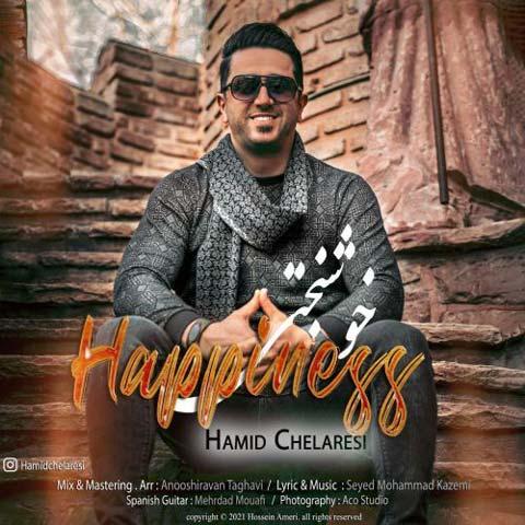 حمید چلارسی خوشبختی
