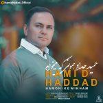 حمید حداد همونی که میخوام