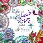 حمید حامی و رضا لمعانی چهار فصل