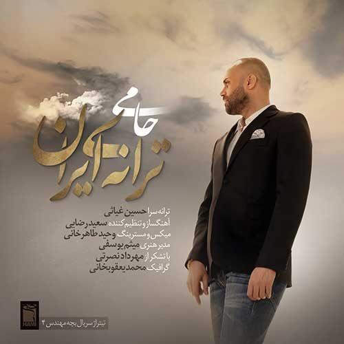 حمید حامی ترانه ایران