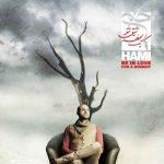 دانلود آلبوم حمید حامی یک لحظه عاشق شو