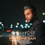 hamid hesam cheshat 2020 12 22 16 26 42 150x150 - دانلود آهنگ چشات از حمید حسام