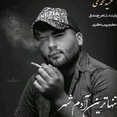 حمید محمدی تنهاترین آدم شهر