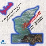 hamnava 150x150 - دانلود آلبوم عبدالحسین مختاباد همنوا
