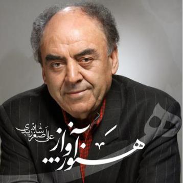 hanoz avaz 1 - دانلود آهنگ علی اصغر شاه زیدی چهارگاه (هنوز آواز)
