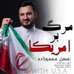 دانلود آهنگ مرگ بر آمریکا حسن محمودزاده