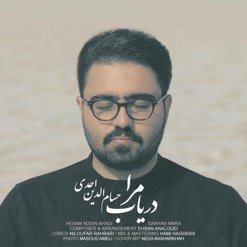 حسام الدین احدی دریاب مرا