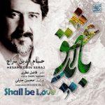 حسام الدین سراج باید عشق