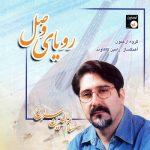 حسام الدین سراج رویای وصل