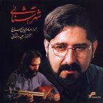 حسام الدین سراج شهر آشنائی