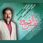 حسام الدین سراج شمس الضحی