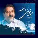 حسام الدین سراج لب خوانی باران