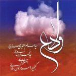 حسام الدین سراج وداع