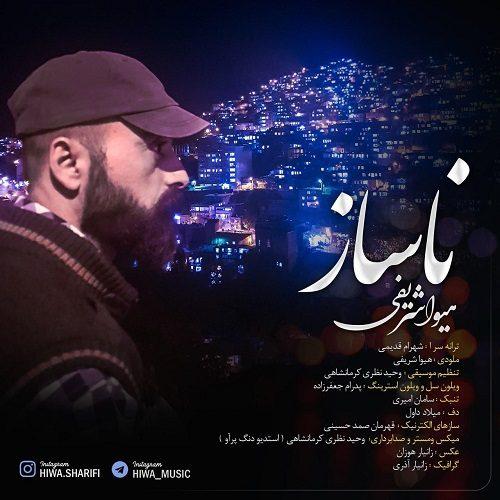 هیوا شریفی ناساز