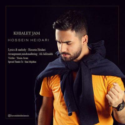 حسین حیدری خیالت جمع