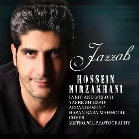 حسین میرزاخانی جذاب