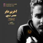 حسین پرسی آخرین عابر