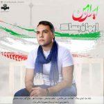 ایمان بساک ایران من