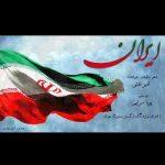 امیر تفتی ایران