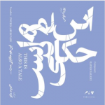 in ham hakayati ast 4 150x150 - دانلود آهنگ پوریا اخواص والس شیوا (این هم حکایتی است)