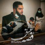 ایریسان قصه عشق