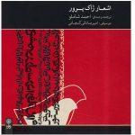 jacques prevert 150x150 - دانلود آلبوم احمد شاملو اشعار ژاک پرور