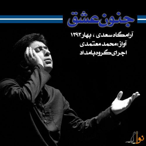 محمد معتمدی جنون عشق