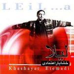 khashayar etemadi 150x150 - دانلود آلبوم خشایار اعتمادی لیلا