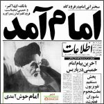 سرور انقلابی خمینی ای امام