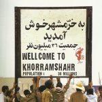 خرمشهر ای شهر شهیدان