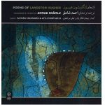 langston hughes 150x150 - دانلود آلبوم احمد شاملو اشعار لنگستون هیوز