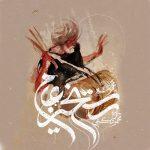 محمود کریمی رستخیز عام