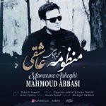 محمود عباسی منظومه عاشقی