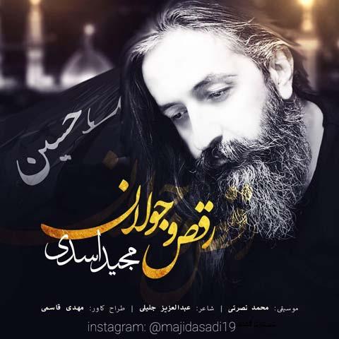 مجید اسدی رقص و جولان
