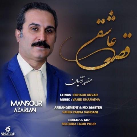 منصور آذریان قصه عاشقی