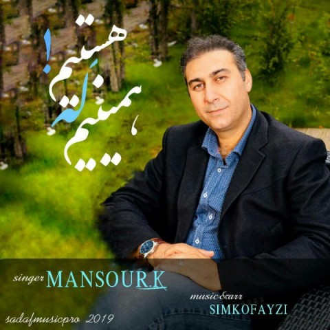 منصور کیوان همینیم که هستیم