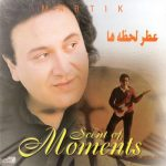 martik atre lahzeha 150x150 - دانلود آلبوم مارتیک عطر لحظه ها
