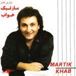 martik khab 150x150 - دانلود آلبوم مارتیک خواب