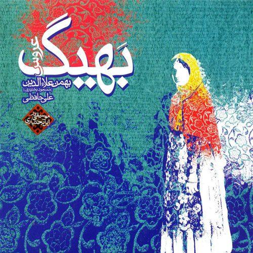 دانلود آلبوم مسعود بختیاری بهیگ