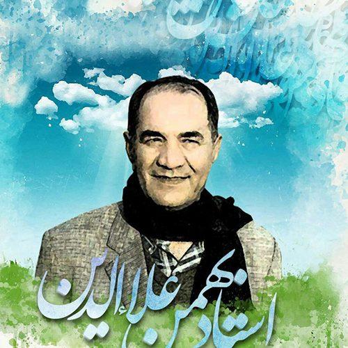 دانلود آلبوم مسعود بختیاری لچک ریالی