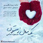 مسعود امامی یک سال زمستون
