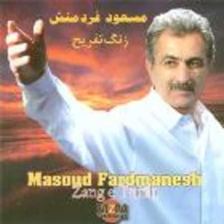دانلود آلبوم مسعود فردمنش زنگ تفریح