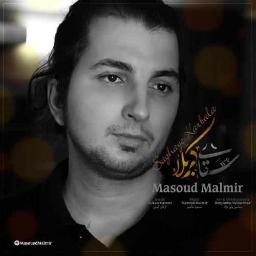 مسعود مالمیر نوای کربلا