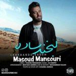 مسعود منصوری لبخند ساده