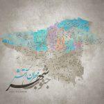 مهران آتش جنوب شهر