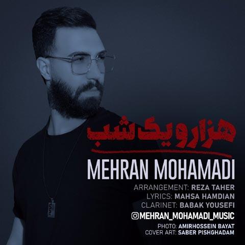 مهران محمدی هزار و یک شب