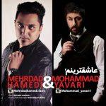 مهرداد حامدی و محمد یاوری عاشقترینم ۲