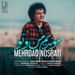 مهرداد نصرتی موندیم من و تو (نسخه جدید)